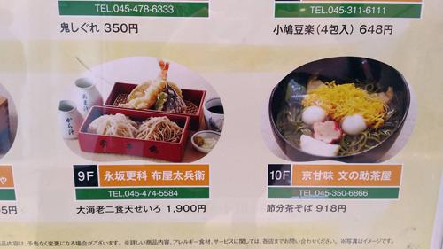 タカシマヤフードメゾン新横浜の節分フェア、わりと普通のそばと頑張ってるそばがあった