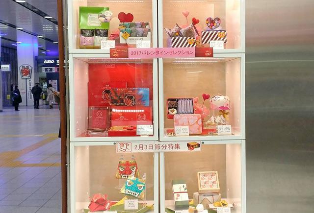 しかし京王百貨店の陳列棚は6個中2個が節分。ここから来年、再来年が見ものです