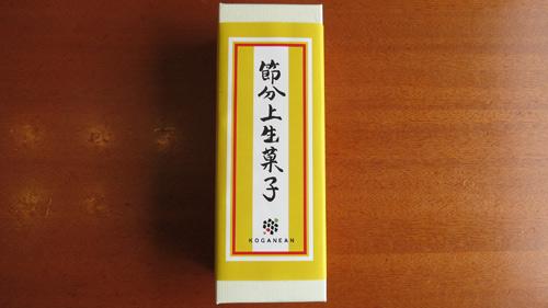 そのひとつをゲット!「ふるや古賀音庵」の節分上生菓子