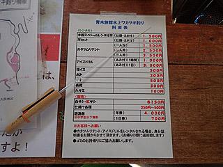 これが穴釣り用の竿。必要な道具は全部レンタルでそろう。手ぶらでいって3~4千円くらい。