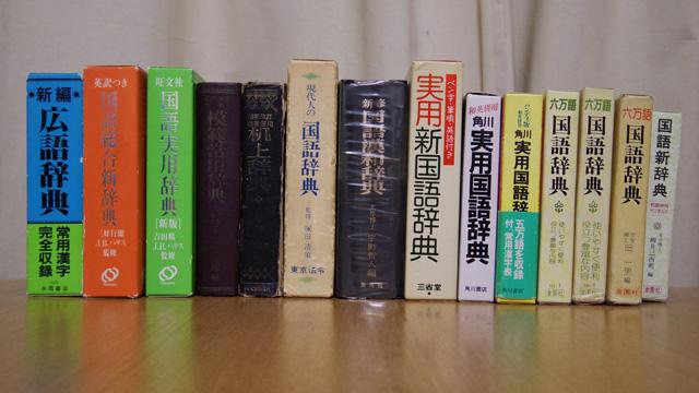 家にあった「実用辞典」を集めてみた