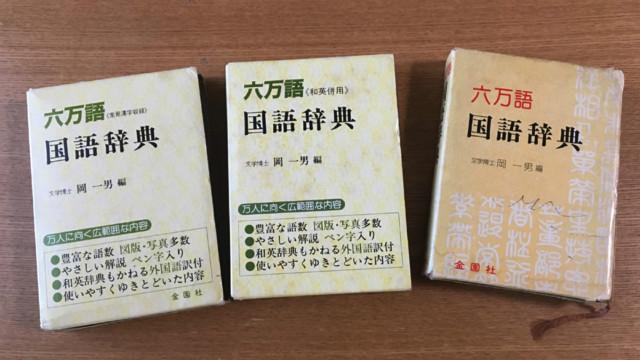 スライド009/あまりにも好きなので、古本屋で見かけるたびに買ってしまう。「六万語国語辞典」