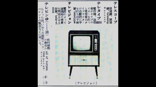 なつかしい四足のテレビ