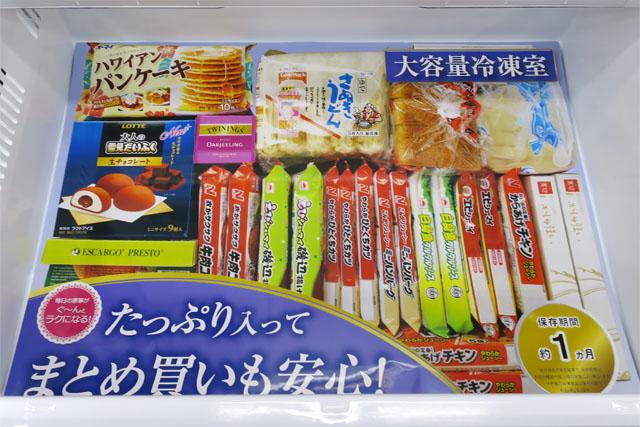 第三位! 冷凍庫を開けると、なかには大量の冷凍食品が。深さがあるように見えるけど、例によってこれもただの写真である。詰め方が几帳面