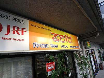 ネパール料理と食材の店「ソルティカージャガル」。と、書いてあるのかな?