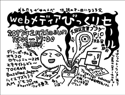 ウェブメディアびっくりセール