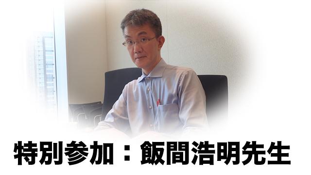 飯間浩明先生、『三省堂国語辞典』編纂者で、先日行われた「国語辞典ナイト3」にも出演。デイリーポータルZ(ほぼ)準レギュラー