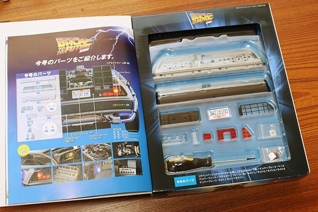 箱を開くと左が雑誌部分、右が付録。