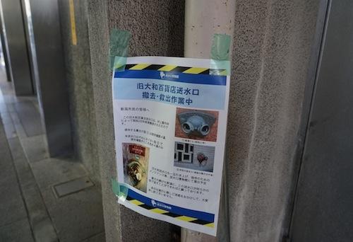 撤去を告知するポスターも製作。