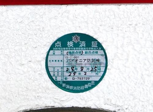 検査済証。次回検査(平成29年2月)を待たずして撤去となった。