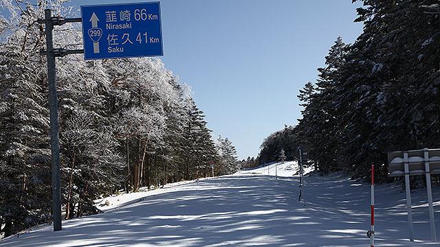 これが冬の国道299号線。そこには厚く雪が積もっていた。