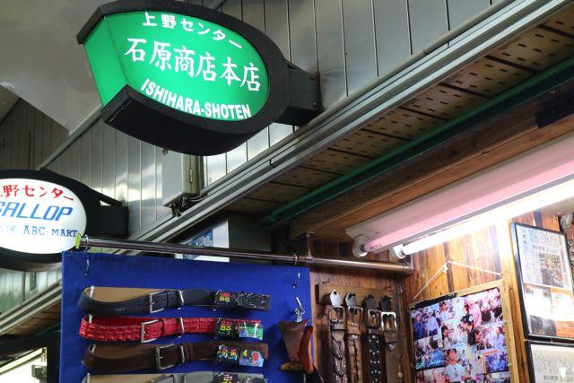 石原商店は何店舗かあるが、店長がいるこのお店が本店。