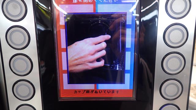 開けると、機械に人間の手がうつる。筋ばってる!血管も見える!
