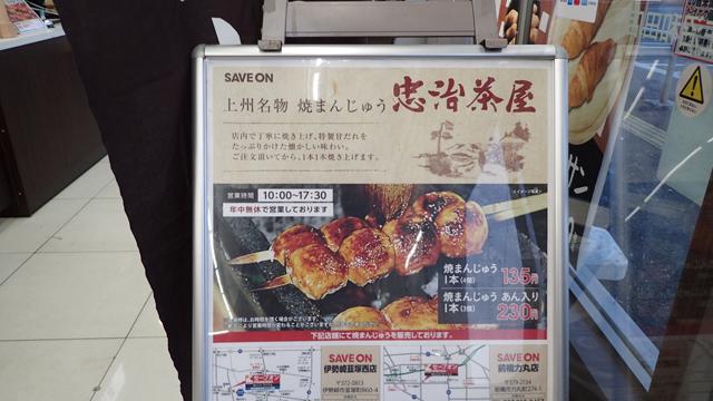 焼きまんじゅうは、伊勢崎市にある老舗「忠治茶屋」の焼きまんじゅうが出張しているかたちだ(「忠治茶屋」さん、乙幡さんのこの記事の3ページ目に載ってます)