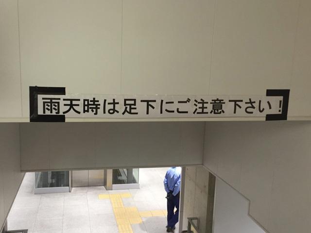 新しい駅に新しく貼り紙が貼られてしまったよ。(下に続く)