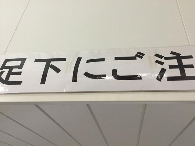 よく見たら2文字ずつのリズミカルタイプだった。「足下」「にご」。