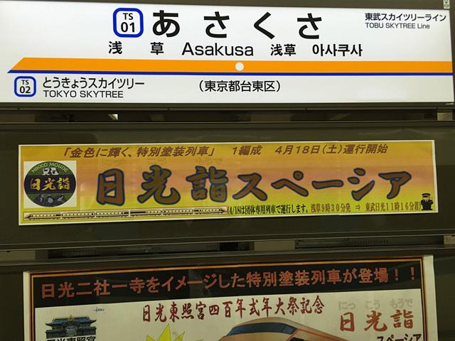 見たまんま、浅草駅の行き先表示板だが、その下の日光関係の掲示が全部A4(かA3)で構成されていた。(わかりにくいが「日光詣~」の横長のもそう)(下に続く)
