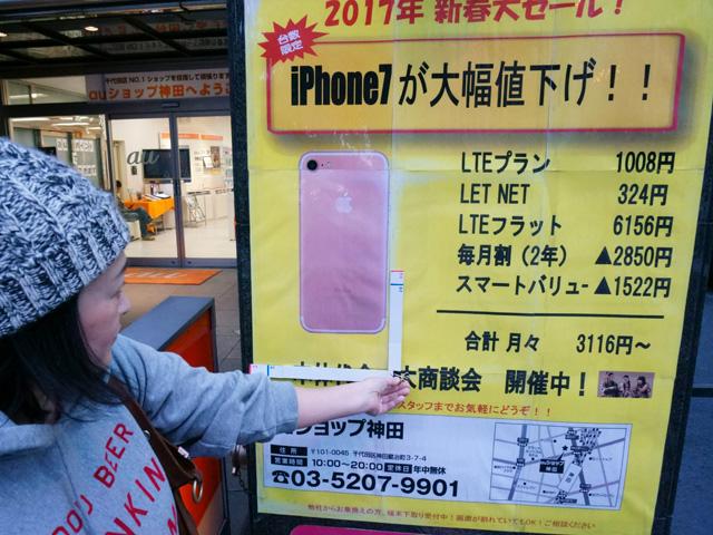 こちらも携帯ショップのもの。A3モザイク。