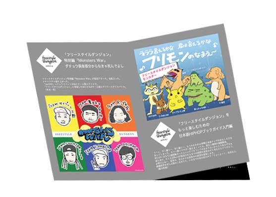 フリースタイルイラストBOOK(写真はイメージ)小西りえこ+米光一成+飯田和敏
