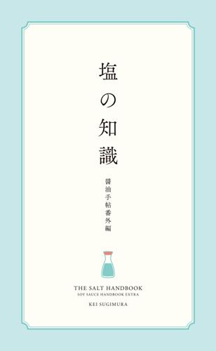 「塩の本」(杉村啓) 「醤油手帖」で知られるむむさんこと杉村啓さんの本。新書サイズで150Pぐらい。頒布価格は1000円