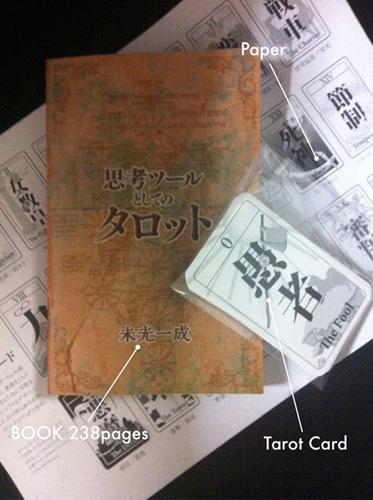 「思考ツールとしてのタロット」(2000円)