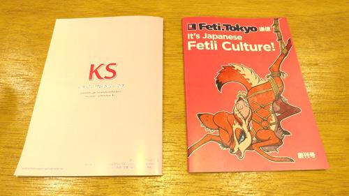 左:くすぐりフェチのサークルの本と、右:フェチ東京のオリジナル本
