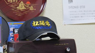 最後に「エキレビ!」のインタビュー時に石原さんちにあった松阪牛の超かっこいいキャップの画像をどうぞ