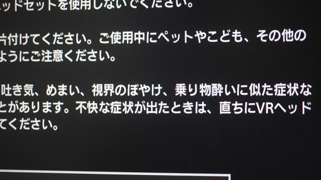 ゲーム開始時の注意書きには「乗り物酔いに似た症状~」と書かれている