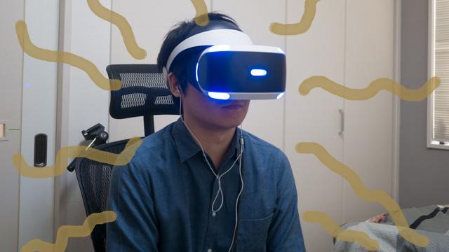 VR酔いを克服したい