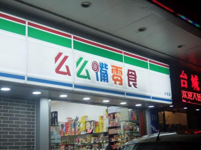 セブンっぽい店ほどじゃないがファミマっぽい店もある。