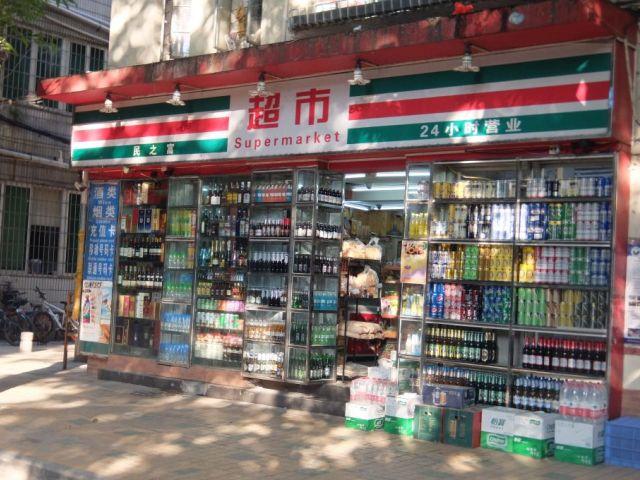 ものすごく飲料が充実してそうな店。ただし常温。 おまけに24時間営業の超市(スーパー)だ。