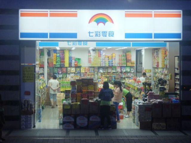 漢字の七だ。七色の虹なのに横線がどこかセブンっぽいのはなぜなんだぜ