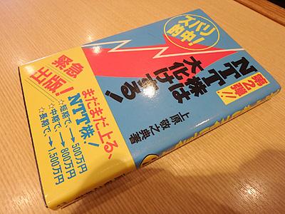 NTT株本。第二弾というところがポイント。