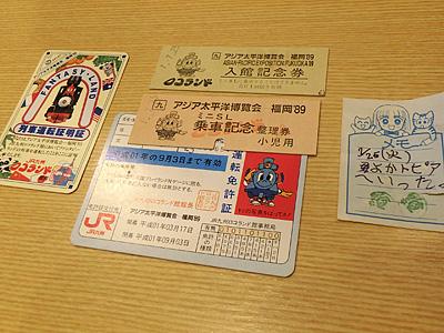 アジア太平洋博覧会の記念切符など。アルバムに貼って残してあったそうです。