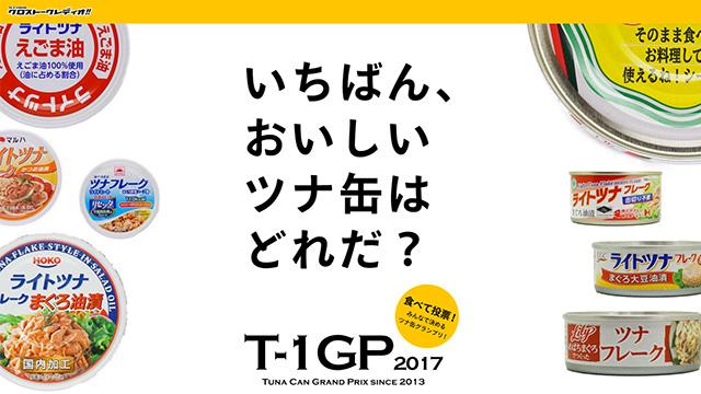 T-1 GP 2017イベントサイト。ここからもう本気感ある。
