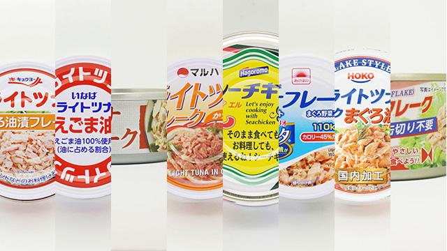 いま、日本一のツナ缶を決める戦いが始まる。