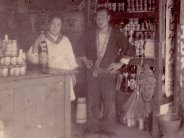 創業者の橋本孝吉さんと妻のコトさん