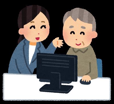 年齢に関係なく誰もがパソコンを使う時代。まさに大コンピュータ時代といえる。