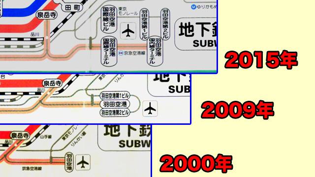 だんだん詳しくなる羽田空港