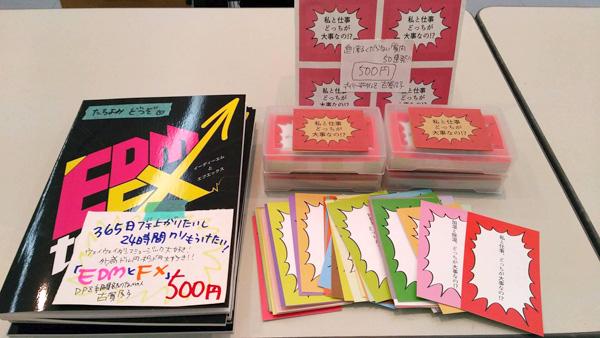EDMというダンスミュージックのいちジャンルとFX、外国為替証拠金取引の両方について書いた本。多分日本で15冊くらいしか需要自体はない。