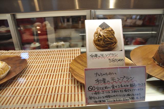 「ナッシュカッツェの和栗のモンブラン(正式には600円とのこと)」