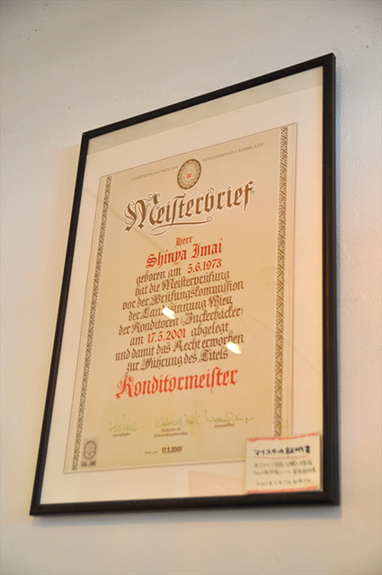 ウィーンではお菓子作りのマイスターの資格も取得