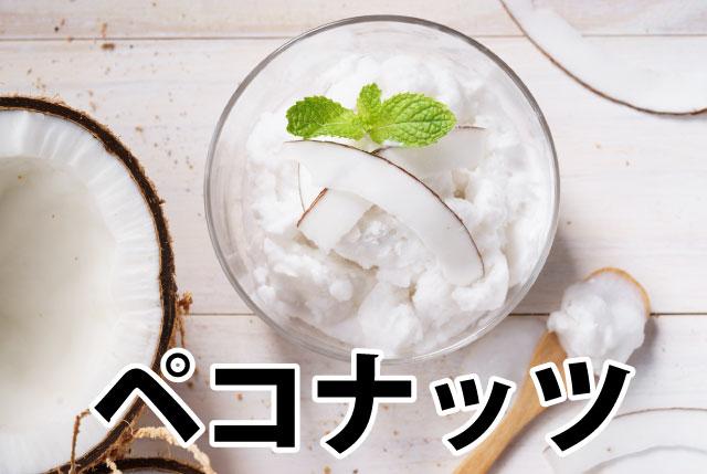 ペコナッツのイメージ