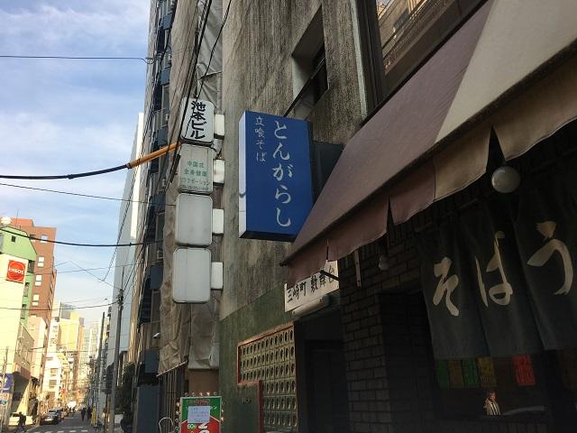 JR水道橋駅から徒歩5分