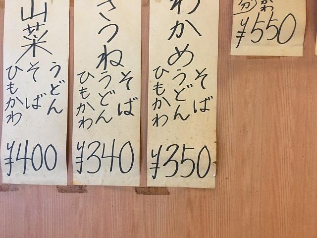 東京の立ち食い蕎麦で「ひもかわ」があるのは珍しいと思う