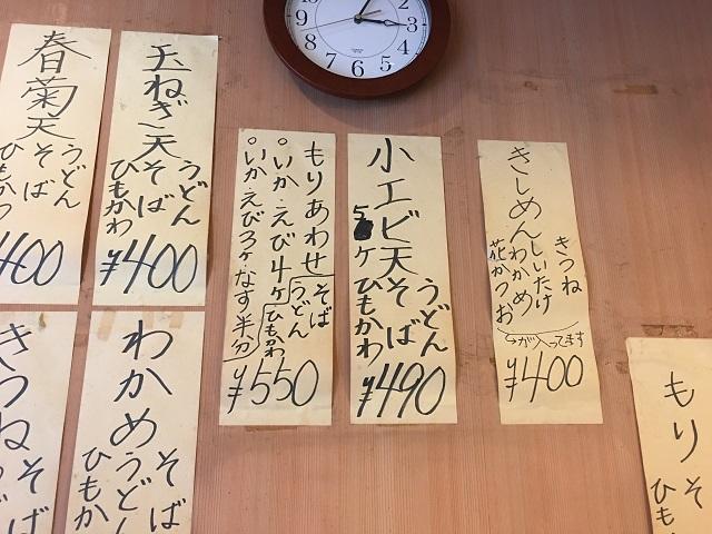 メニュー表に書かれている天ぷらの数より明らかに多い。しかし、これはうれしい裏切りだ