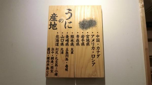 ウニと言えば北海道だが、色々な地域で取れる。