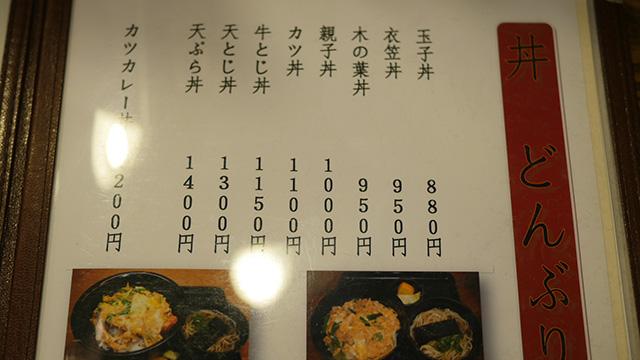 あった。衣笠丼。あと50円を出せば親子丼になるため、若者は手を出しにくい丼だ