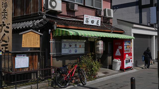 三条駅近くの篠田屋。名物は中華そばやオリジナルメニューの皿盛り。古くからある町の食堂といった風情がある
