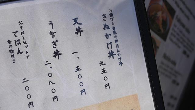 金閣寺近くのそば屋では「きぬかけ丼」だった。衣笠山のふもとではさらに進化している